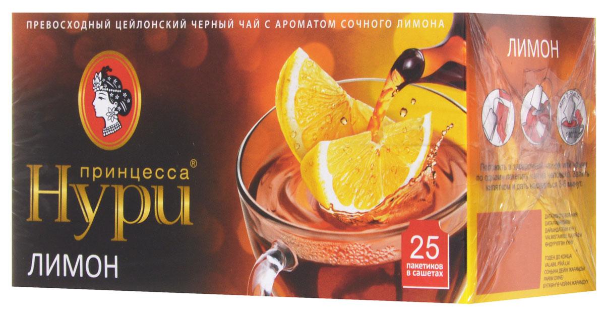 Принцесса Нури Лимон черный чай в пакетиках, 25 шт0253-32Знакомый и любимый вкус чая Принцесса Нури с лимоном. Спелый и очень сочный лимон – вы привыкли сами отрезать от него кружок и класть в чашку. Этот чай избавляет вас от лишних хлопот.Всё о чае: сорта, факты, советы по выбору и употреблению. Статья OZON Гид
