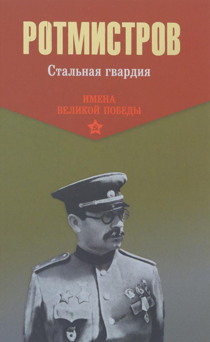 Стальная гвардия