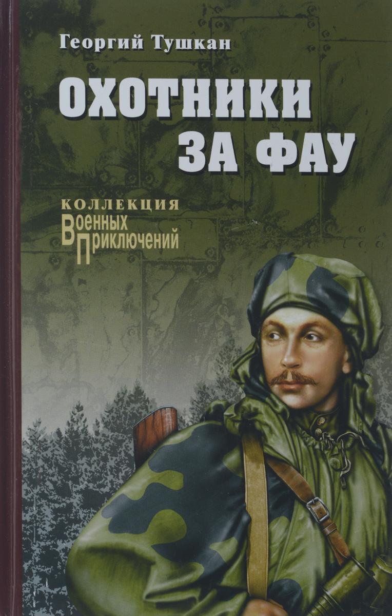 Охотники за ФАУ. Георгий Тушкан