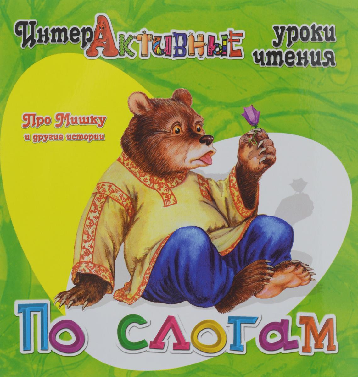 Про Мишку и другие истории