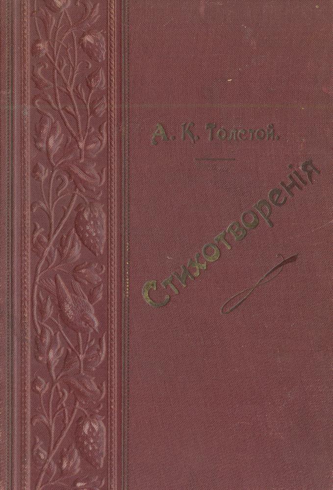 А. К. Толстой. Полное собрание стихотворений. В 2 томах (в одной книге) десантный котелок