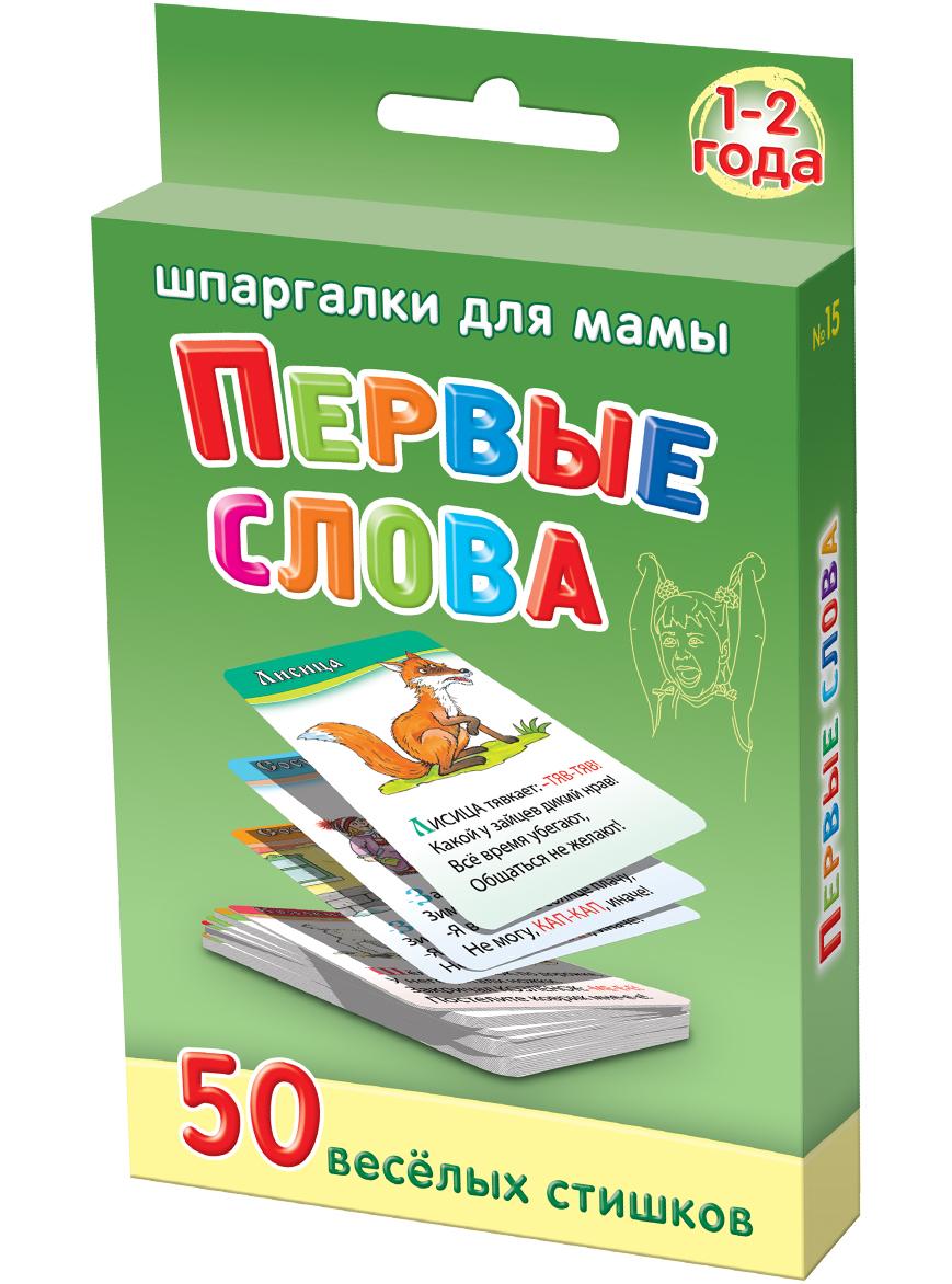 Шпаргалки для мамы Обучающие карточки Первые слова 1-2 года
