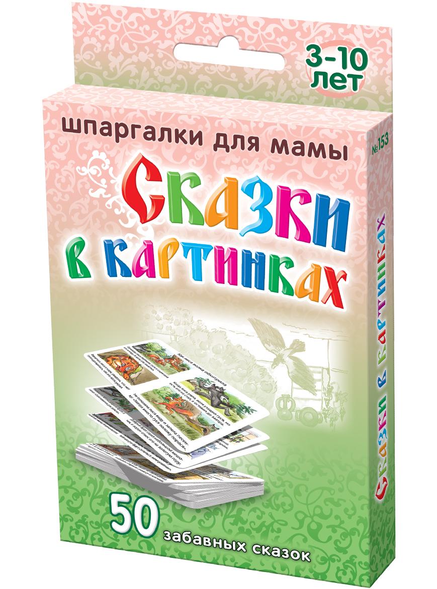 Шпаргалки для мамы Обучающие карточки Сказки в картинках