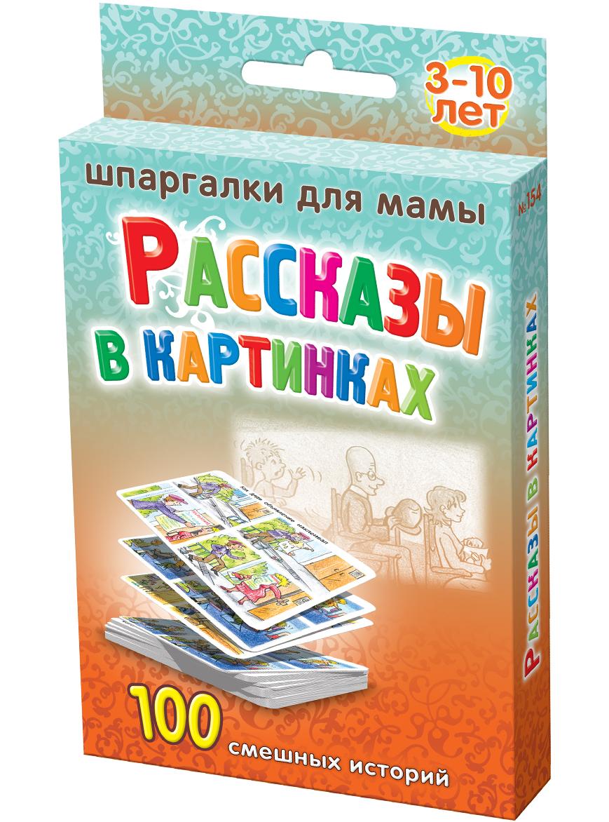 Шпаргалки для мамы Обучающие карточки Рассказы в картинках