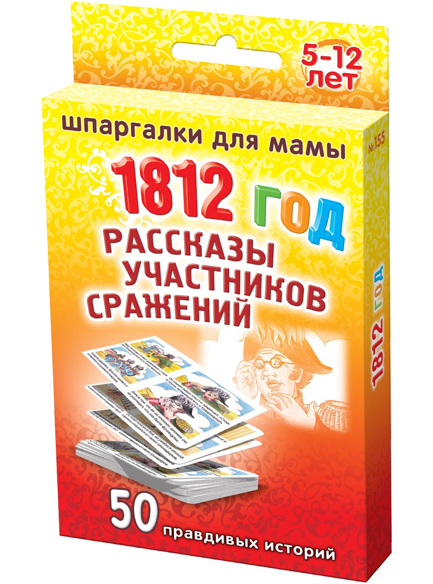 Шпаргалки для мамы Обучающая игра 1812 год 5-12 лет государственный русский музей альманах 346 2012 1812 год