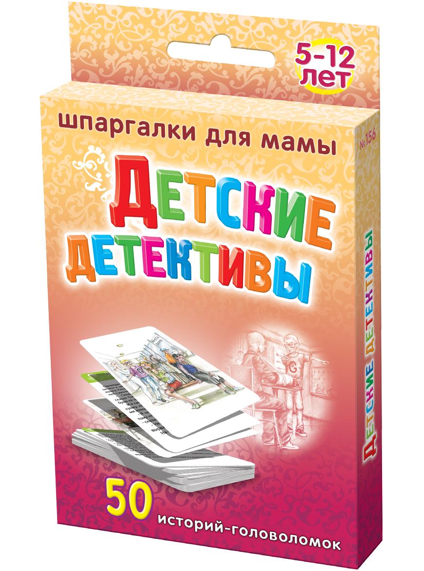 Шпаргалки для мамы Обучающая игра Детские детективы наборы карточек шпаргалки для мамы набор карточек детские розыгрыши