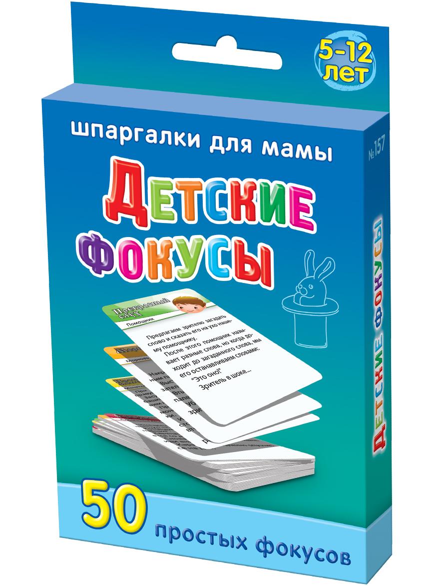 Шпаргалки для мамы Обучающая игра Деские фокусы шпаргалки для мамы детские фокусы 50 простых фокусов