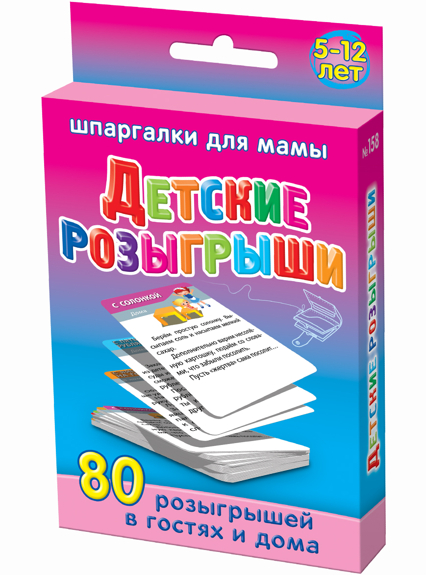 Шпаргалки для мамы Обучающая игра Детские розыгрыши наборы карточек шпаргалки для мамы набор карточек детские напитки