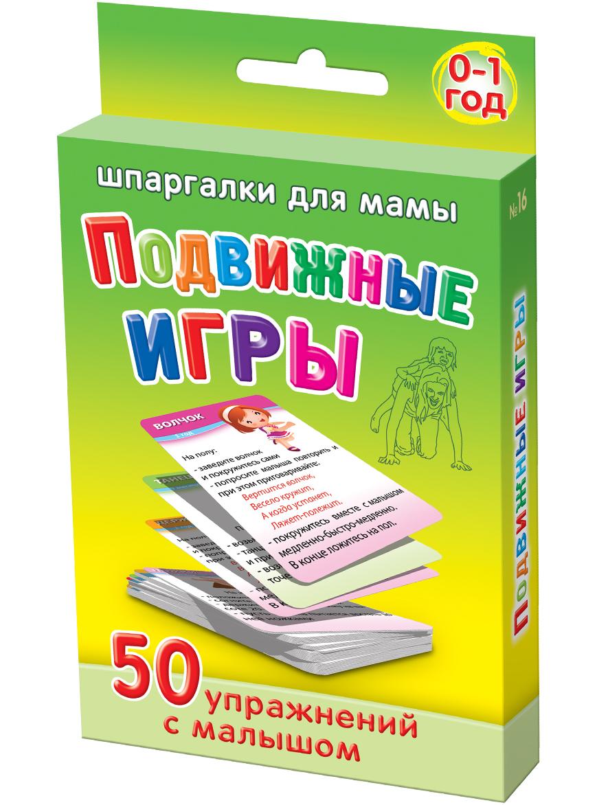 Шпаргалки для мамы Обучающие карточки Подвижные игры 0-1 год