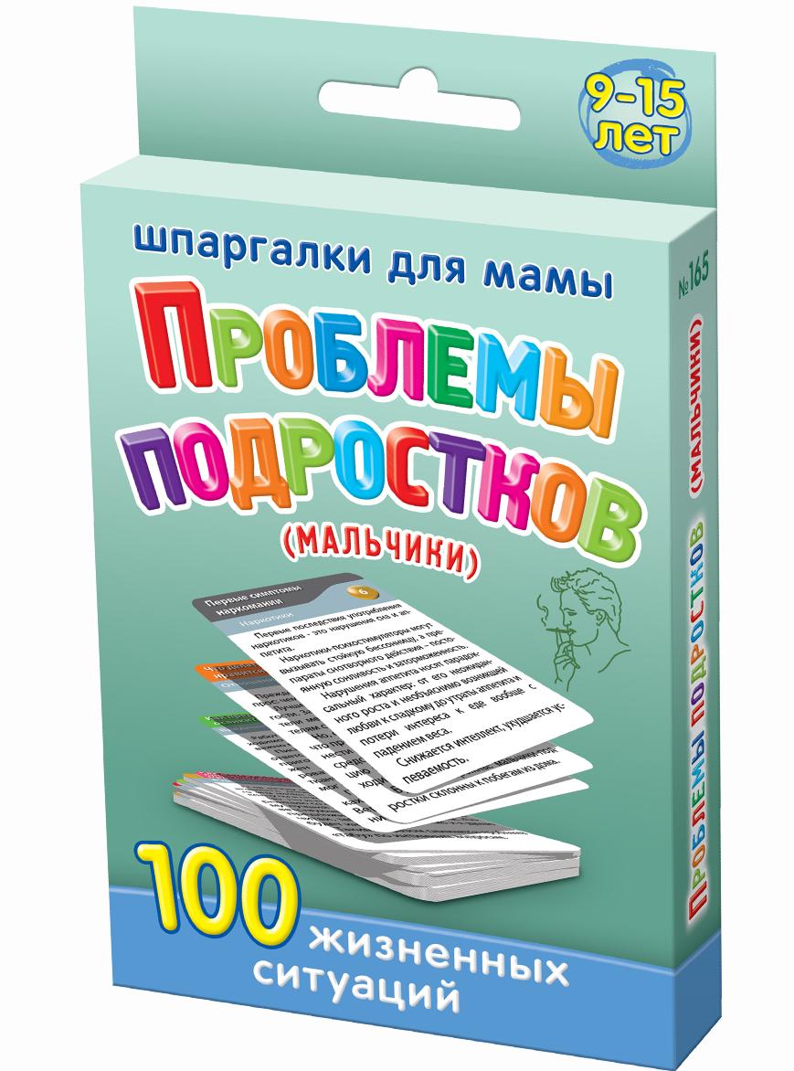 Шпаргалки для мамы Обучающие карточки Проблемы подростков Мальчики