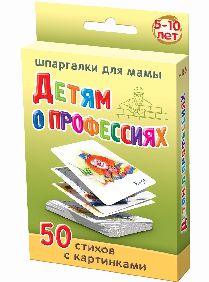 Шпаргалки для мамы Обучающие карточки Детям о профессиях шпаргалки для мамы обучающие карточки самые самые