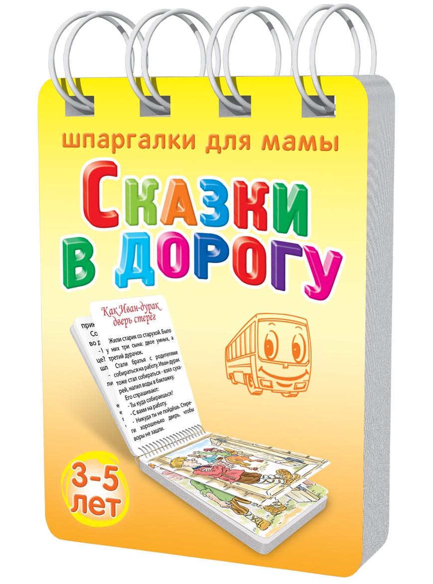 Шпаргалки для мамы Обучающие карточки Сказки в дорогу сказки чужого дома