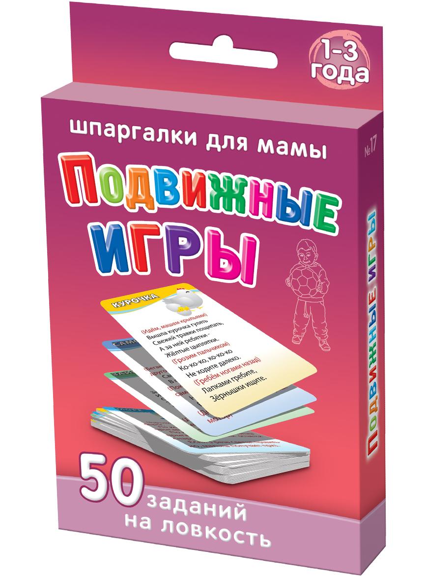 Шпаргалки для мамы Обучающие карточки Подвижные игры 1-3 года