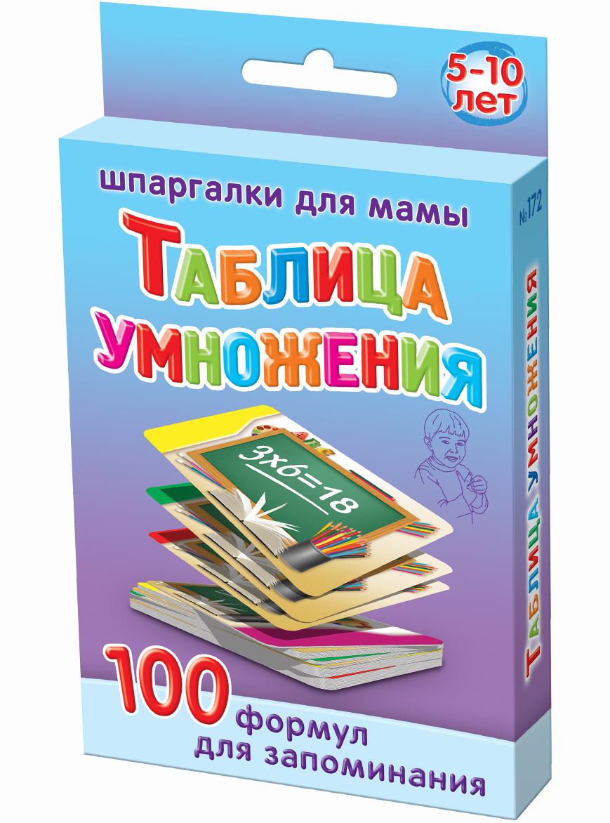 Обучающая игра Шпаргалки для мамы для детей Таблица умножения 5-10 лет раннее развитие quercetti тубус пифагора для изучения таблицы умножения