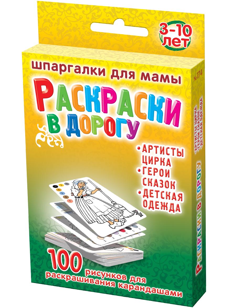 Шпаргалки для мамы Обучающие карточки Раскраски в дорогу шпаргалки для мамы обучающие карточки самые самые