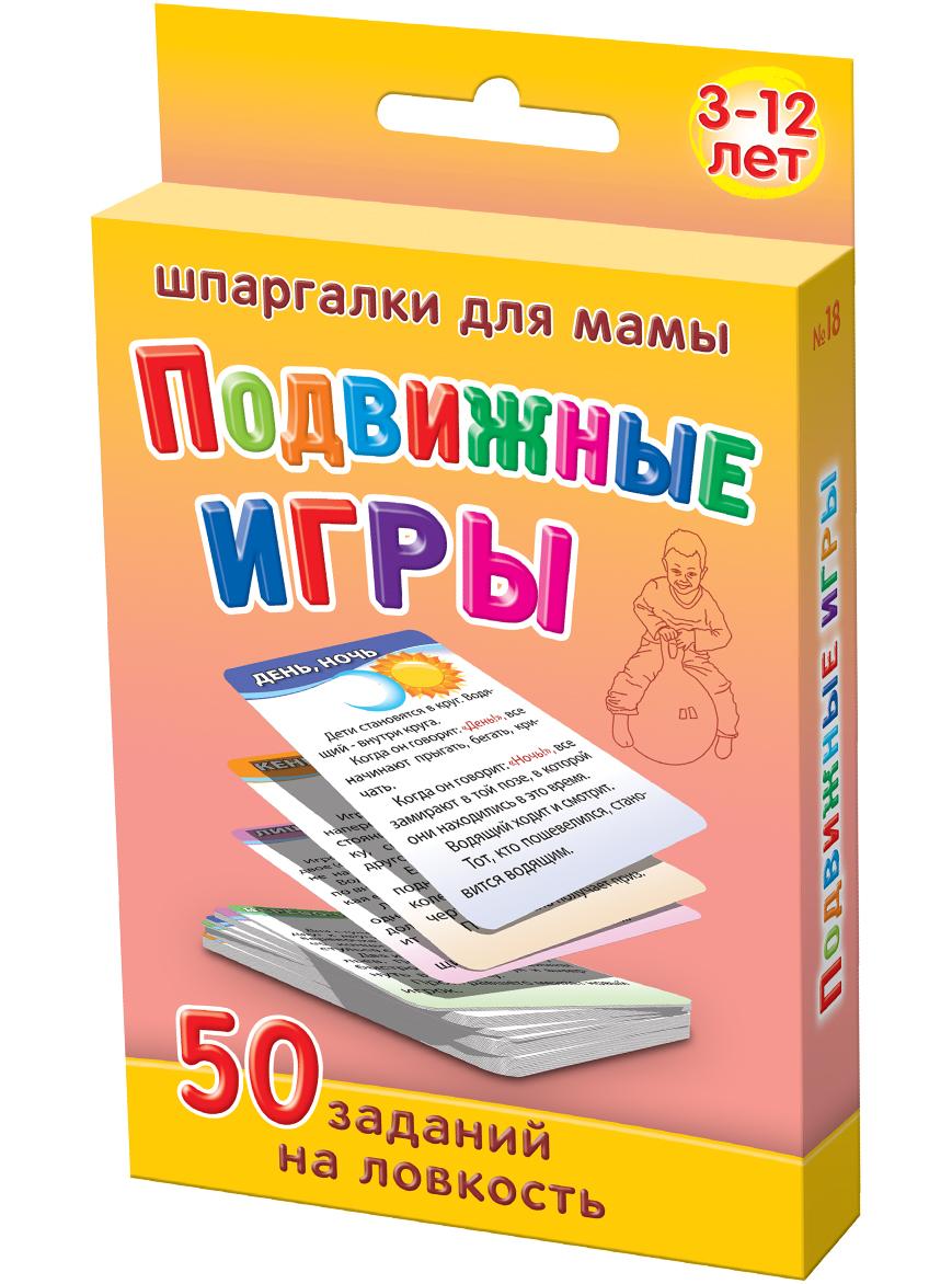Шпаргалки для мамы Обучающие карточки Подвижные игры 3-12 лет книги эксмо развивающие игры для детей 5 6 лет