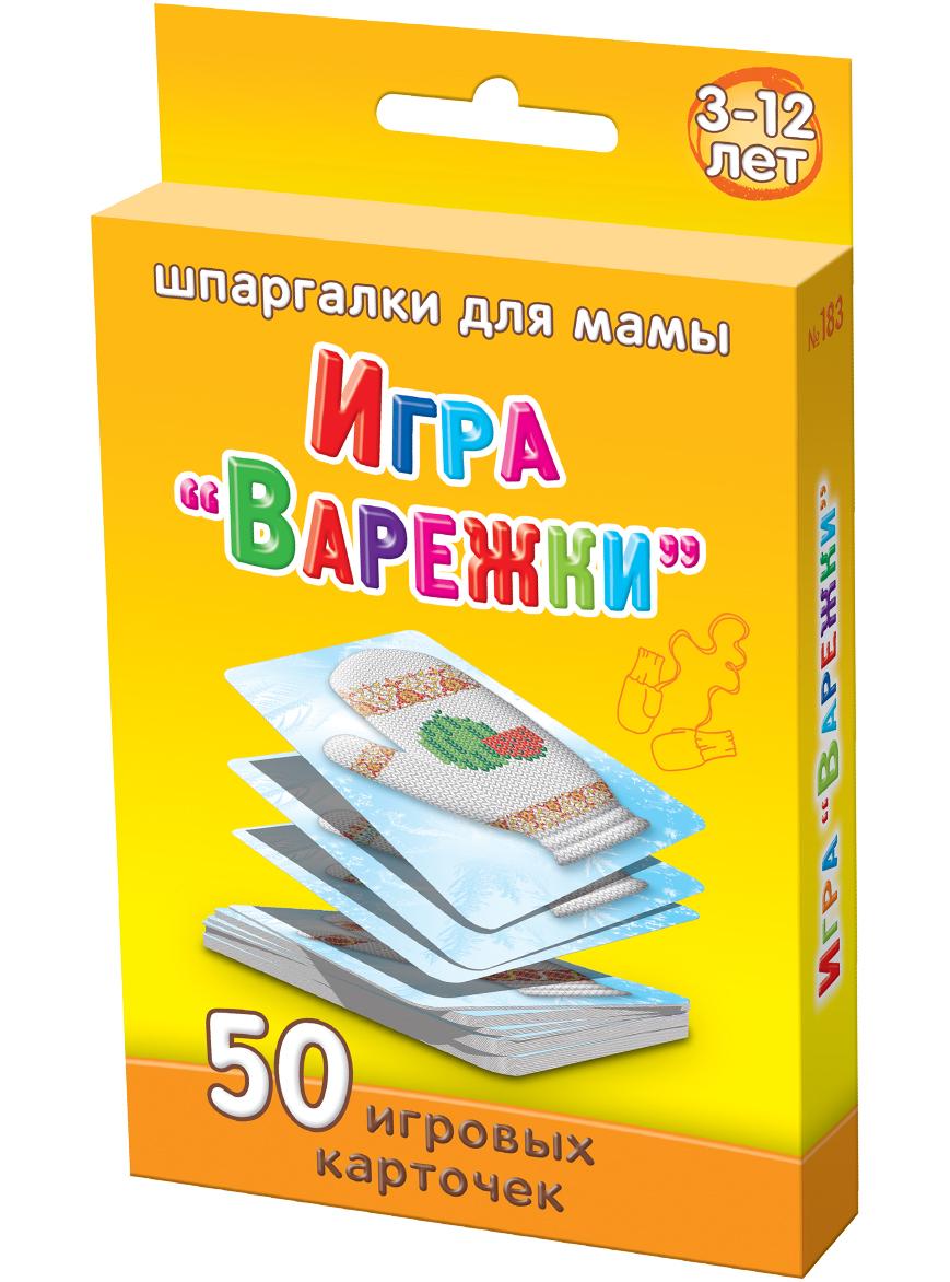 Шпаргалки для мамы Обучающие карточки Варежки шпаргалки для мамы обучающие карточки подвижные игры 3 12 лет