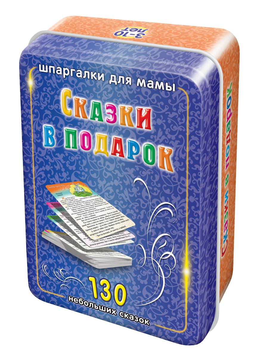 Шпаргалки для мамы Обучающие карточки Сказки в подарок