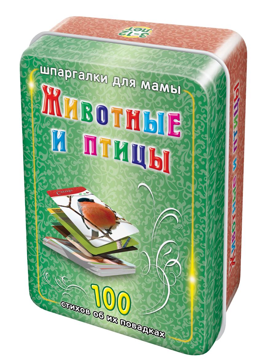 Шпаргалки для мамы Обучающие карточки Животные и птицы apple ipad mini 4 wi fi cellular 64gb gold mk752ru a