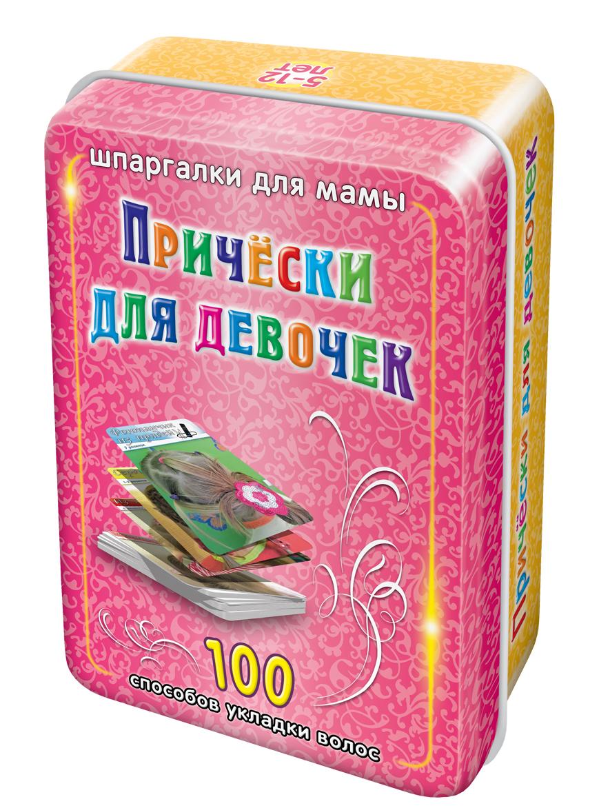 Шпаргалки для мамы Обучающие карточки Прически для девочек 189 наборы карточек шпаргалки для мамы набор карточек детские розыгрыши