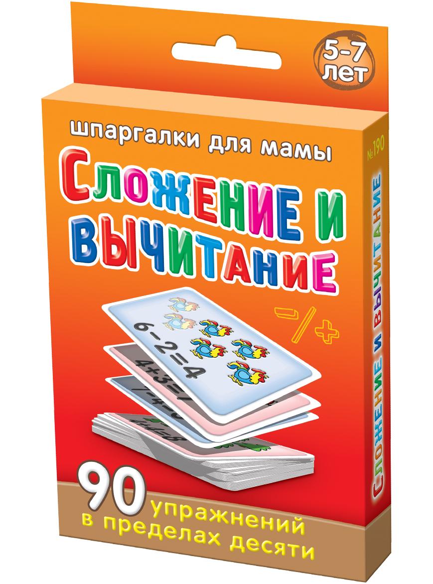 Шпаргалки для мамы Обучающие карточки Сложение и вычитание эксмо учимся считать до 10 для детей 4 5 лет