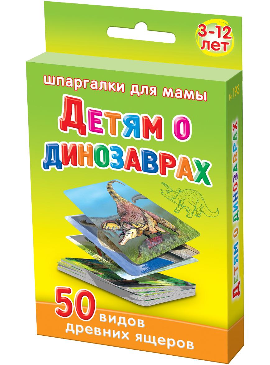 Шпаргалки для мамы Обучающие карточки Детям о динозаврах