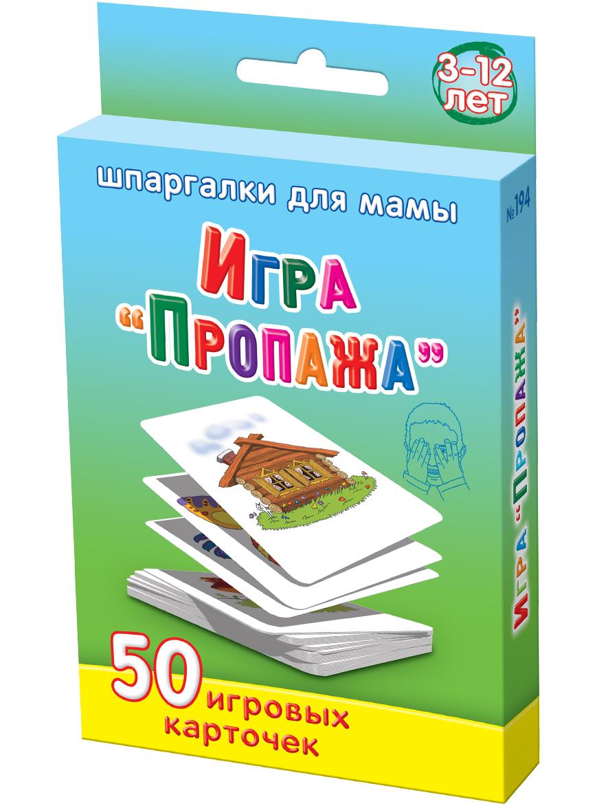 Шпаргалки для мамы Обучающие карточки Пропажа