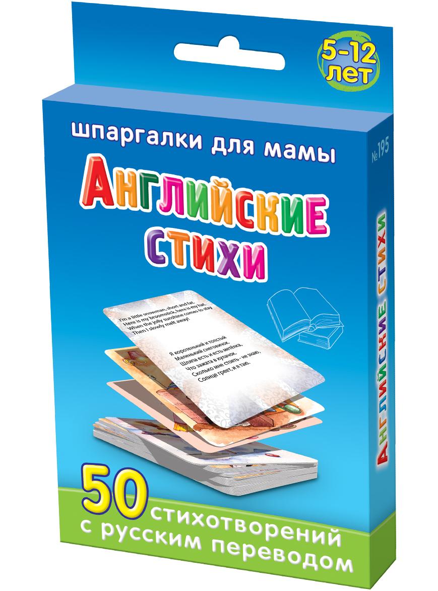 Шпаргалки для мамы Обучающая игра Английские стихи наборы карточек шпаргалки для мамы набор карточек детские розыгрыши