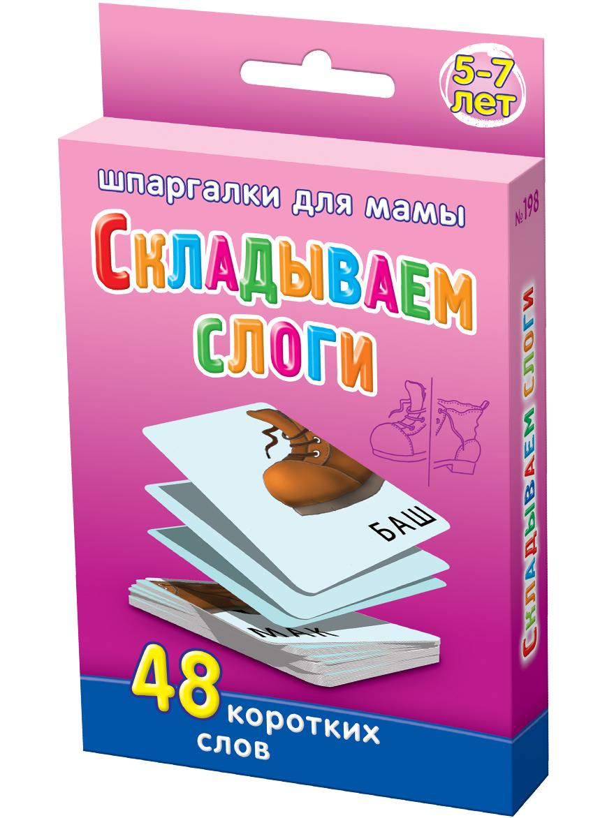 Шпаргалки для мамы Обучающие карточки Складываем слоги