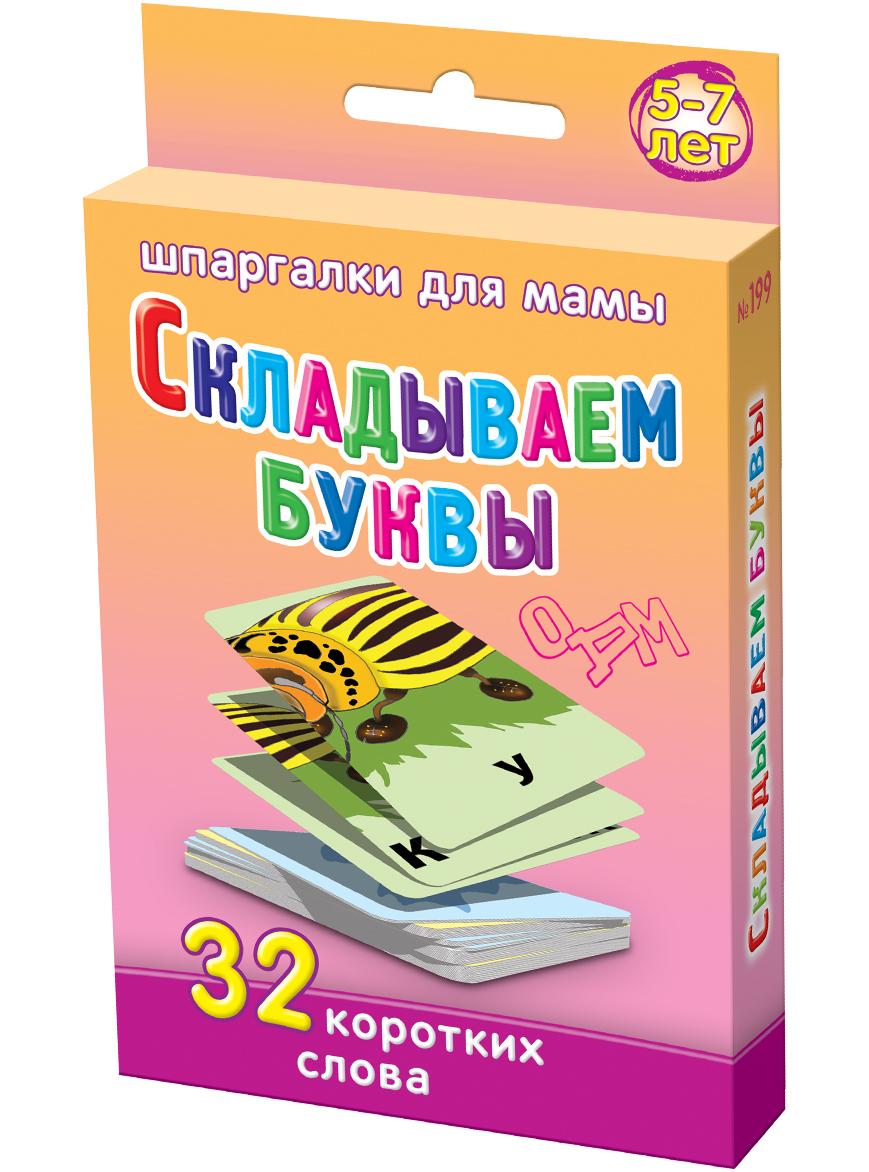 Шпаргалки для мамы Обучающие карточки Складываем буквы добавка 5 букв