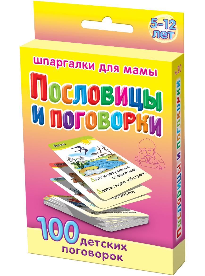 Шпаргалки для мамы Обучающие карточки Пословицы и поговорки шпаргалки для мамы обучающие карточки самые самые