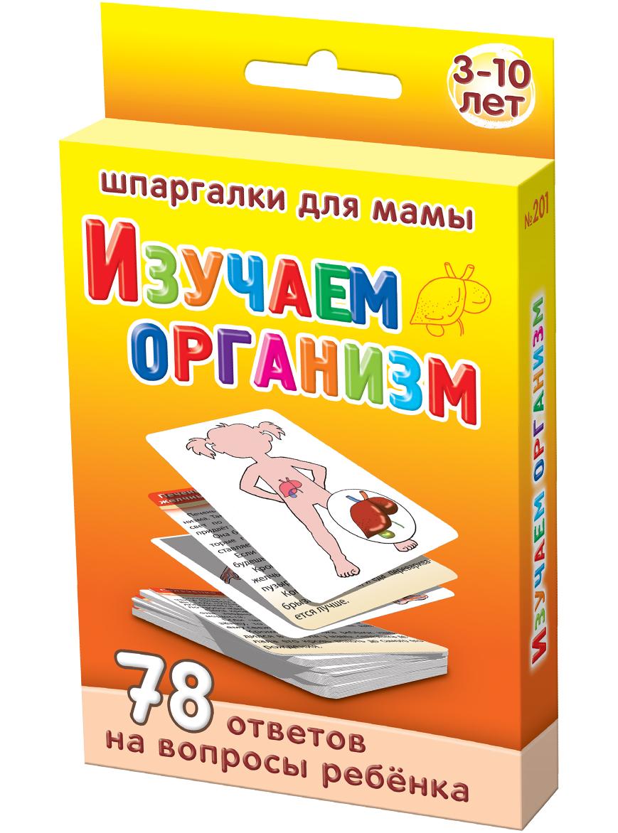 Шпаргалки для мамы Обучающая игра Изучаем организм 3-10 лет сайты для покупки товаров для детей