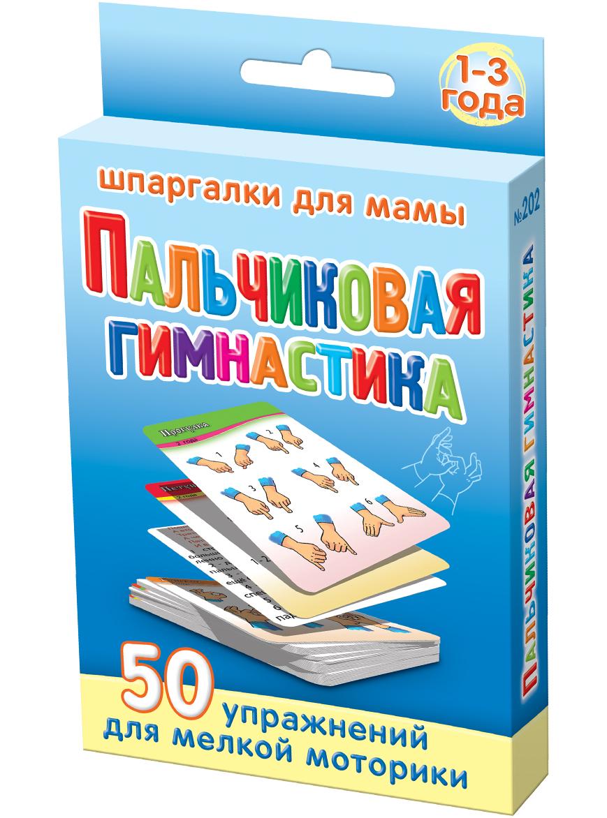 Шпаргалки для мамы Обучающие карточки Пальчиковая гимнастика шпаргалки для мамы обучающие карточки детские детективы 5 12 лет