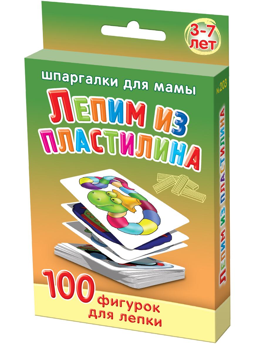 Шпаргалки для мамы Обучающая игра Лепим из пластилина 3-7 лет анна зайцева лепим из пластилина веселые уроки