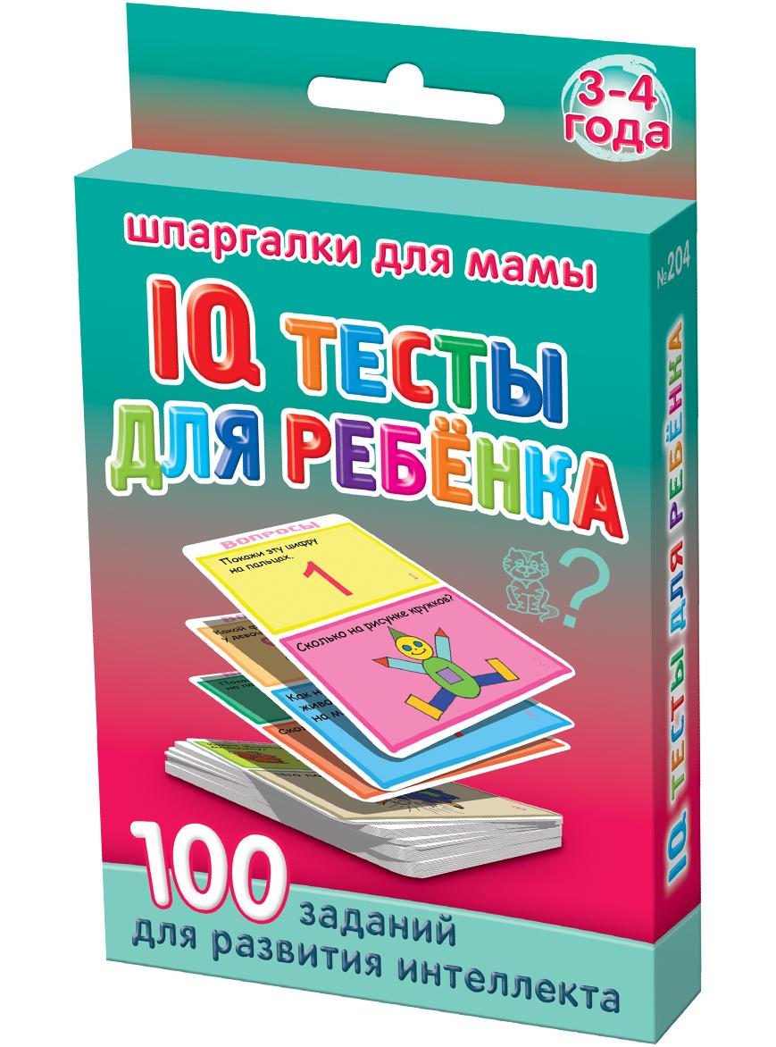 Шпаргалки для мамы Обучающая игра IQ тесты для ребенка 100 заданий для развития интеллекта 3-4 года