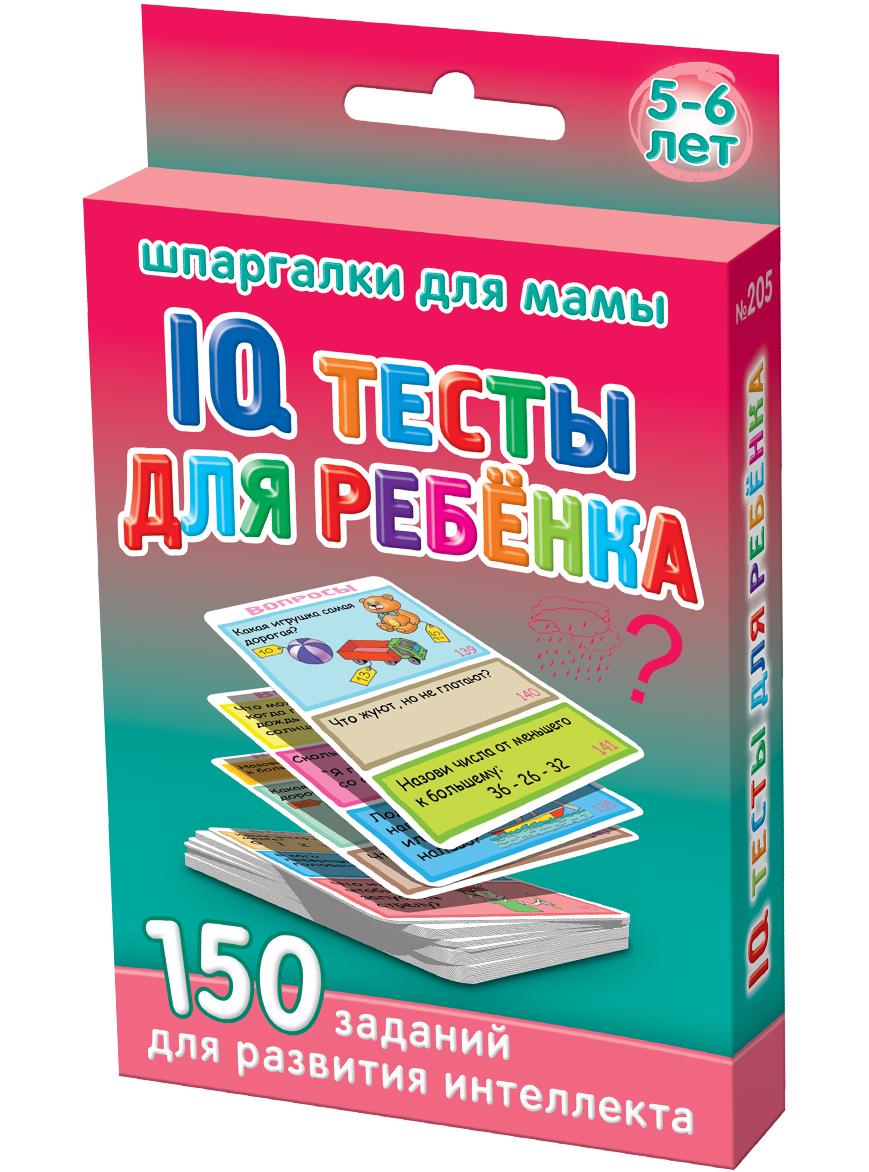Шпаргалки для мамы Обучающая игра IQ тесты для ребенка, 150 заданий для развития интеллекта 5-6 лет наборы карточек шпаргалки для мамы набор карточек детские загадки