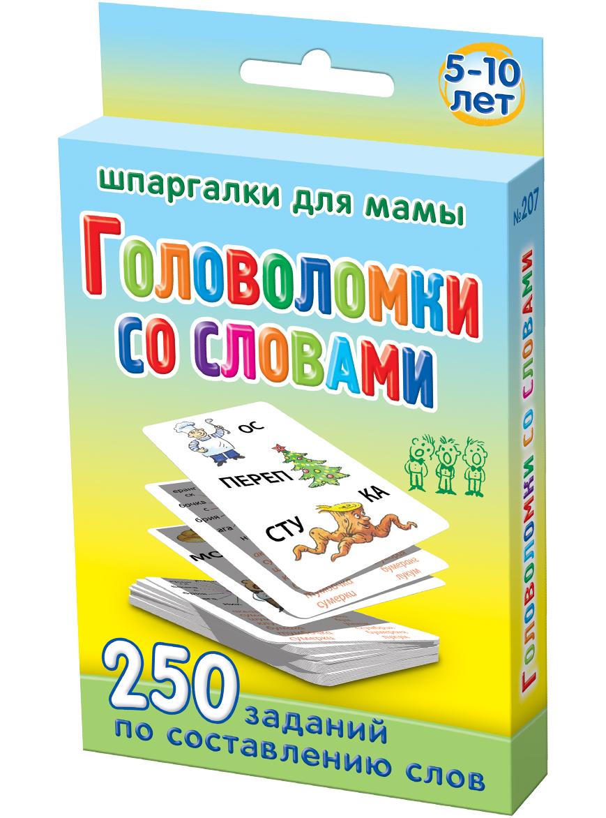 Шпаргалки для мамы Обучающая игра Головоломки со словами шпаргалки для мамы обучающая игра изучаем организм 3 10 лет