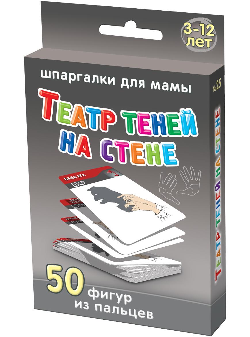 Шпаргалки для мамы Обучающие карточки Театр теней на стене
