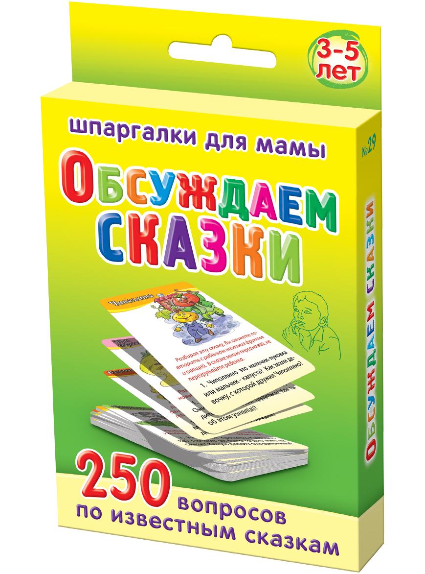 Шпаргалки для мамы Обучающие карточки Обсуждаем сказки 3-5 лет шпаргалки для мамы обучающие карточки детские детективы 5 12 лет