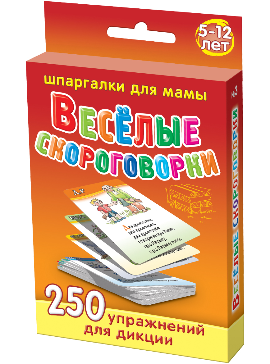 Шпаргалки для мамы Обучающая игра Веселые скороговорки 5-12 лет чистоговорки и скороговорки с наклейками