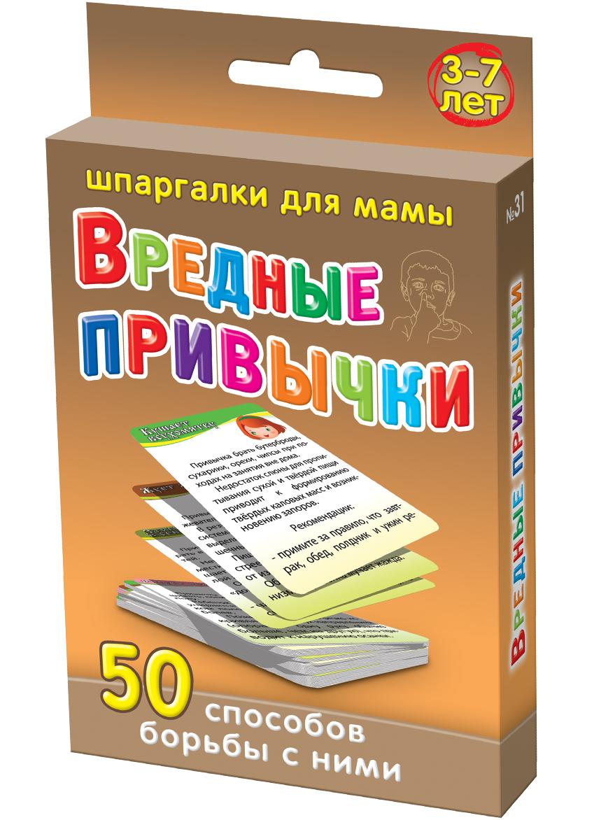 Шпаргалки для мамы Обучающая игра Вредные привычки 3-7 лет инесса горская вредные привычки и их профилактика