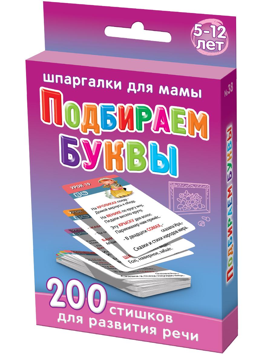 Шпаргалки для мамы Обучающие карточки Подбираем буквы шпаргалки для мамы обучающие карточки детские детективы 5 12 лет