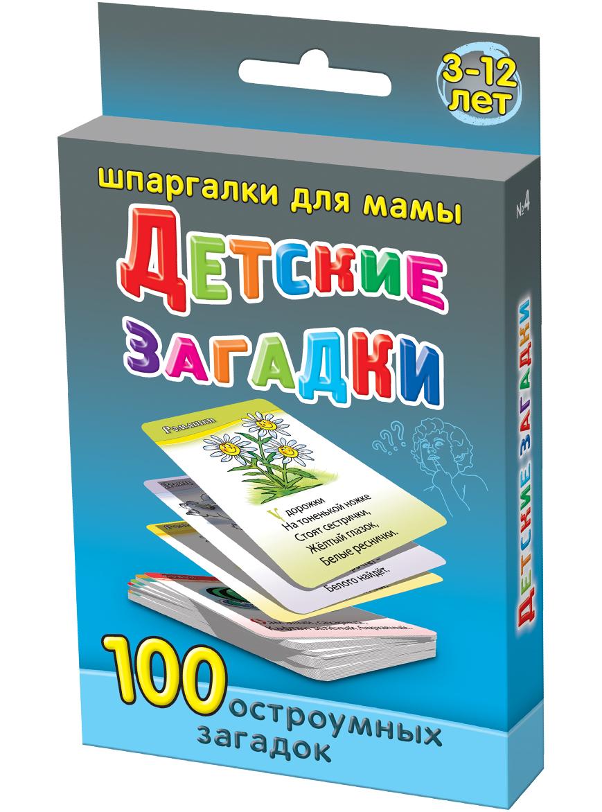 Шпаргалки для мамы Обучающая игра Детские загадки детские книжки панорамы