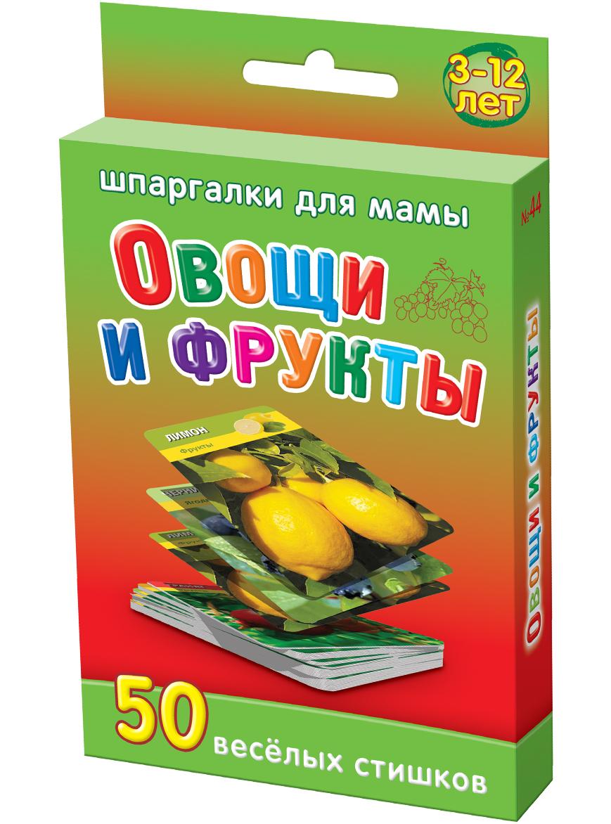 Шпаргалки для мамы Обучающие карточки Овощи и фрукты игнатова а овощи и фрукты
