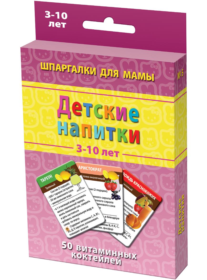 Шпаргалки для мамы Обучающая игра Детские напитки наборы карточек шпаргалки для мамы набор карточек детские напитки