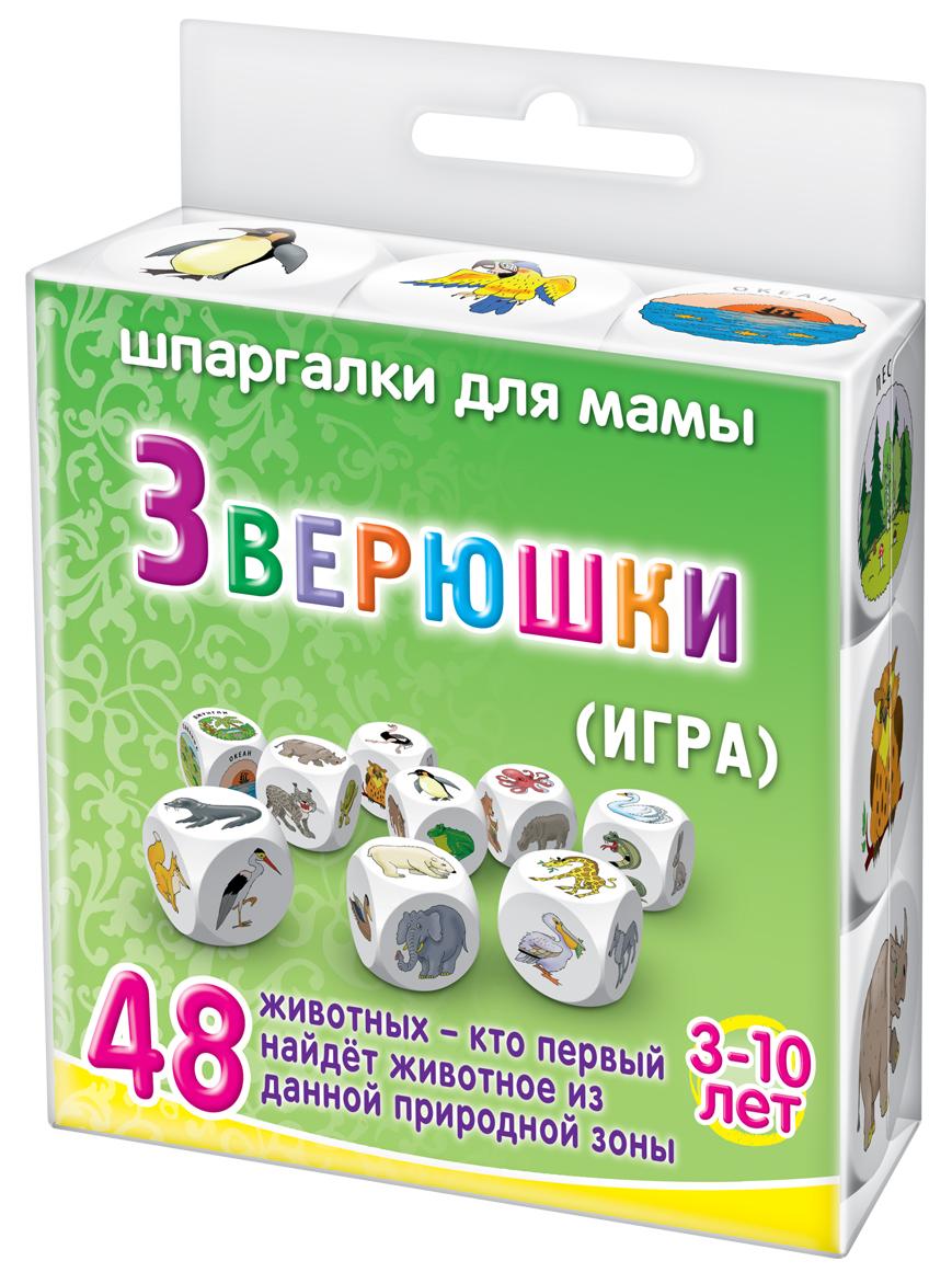 Шпаргалки для мамы Обучающая игра Зверюшки шпаргалки для мамы обучающая игра 50 заданий на смекалку 3 12 лет
