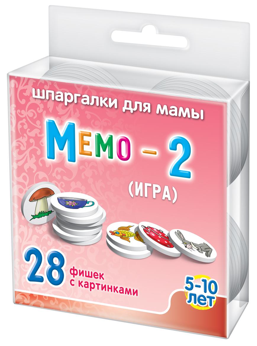 Шпаргалки для мамы Обучающая игра Мемо-2 5-10 лет