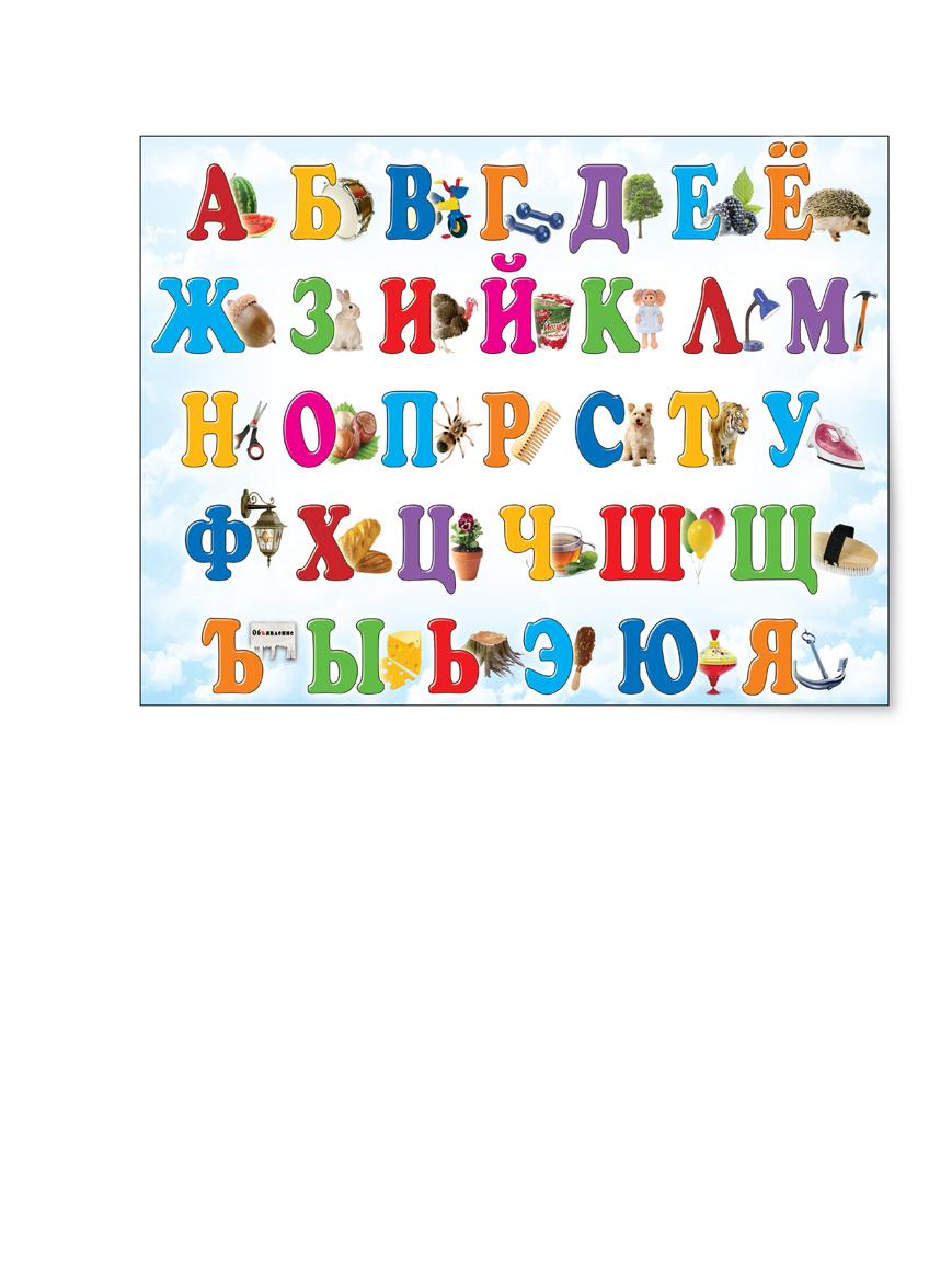 Шпаргалки для мамы Обучающая игра Азбука на магнитах