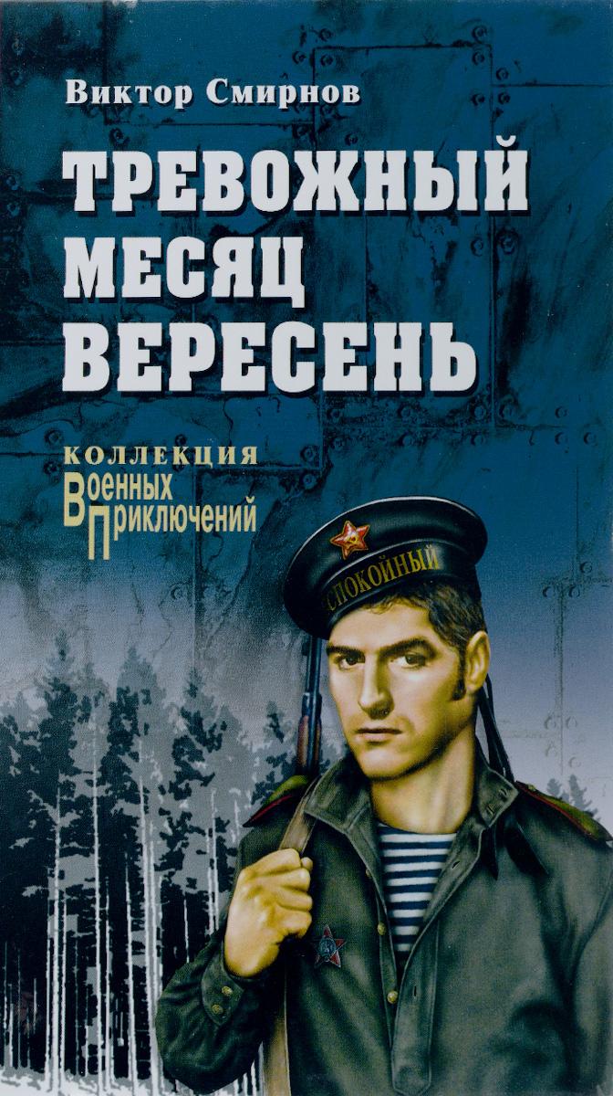 Виктор Смирнов Тревожный месяц вересень ISBN: 978-5-4444-2897-9 тревожный месяц вересень