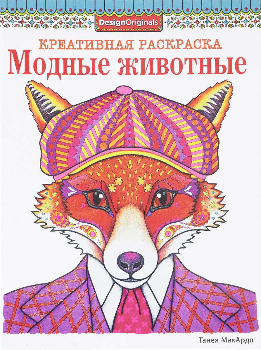 Zakazat.ru: Модные животные. Танея МакАрдл